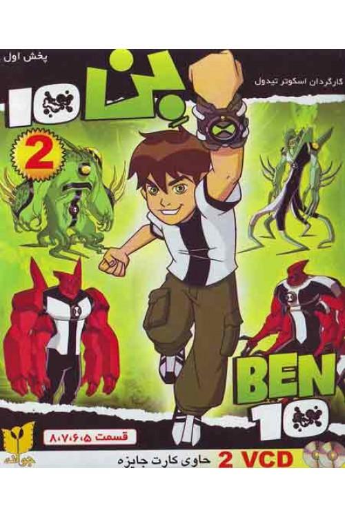 کارتون بن 10 - مجموعه دوم