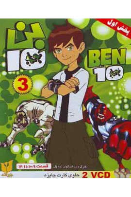 کارتون بن 10 - مجموعه سوم