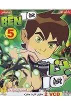 کارتون بن 10 - مجموعه پنجم