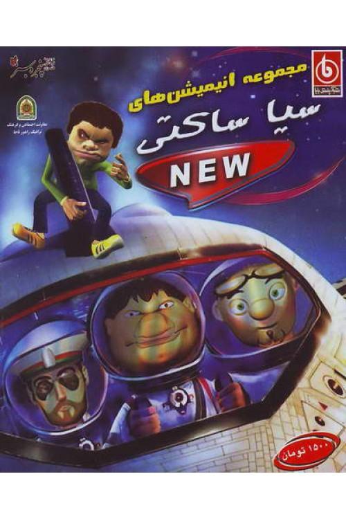 مجموعه انیمیشن های سیا ساکتی 1