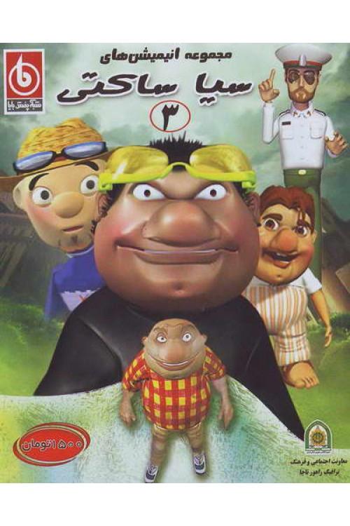 مجموعه انیمیشن های سیا ساکتی 3