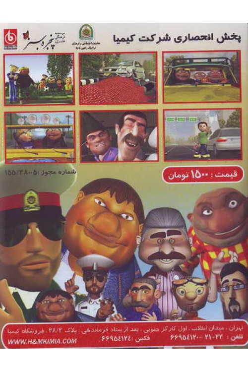 مجموعه انیمیشن های سیا ساکتی 4