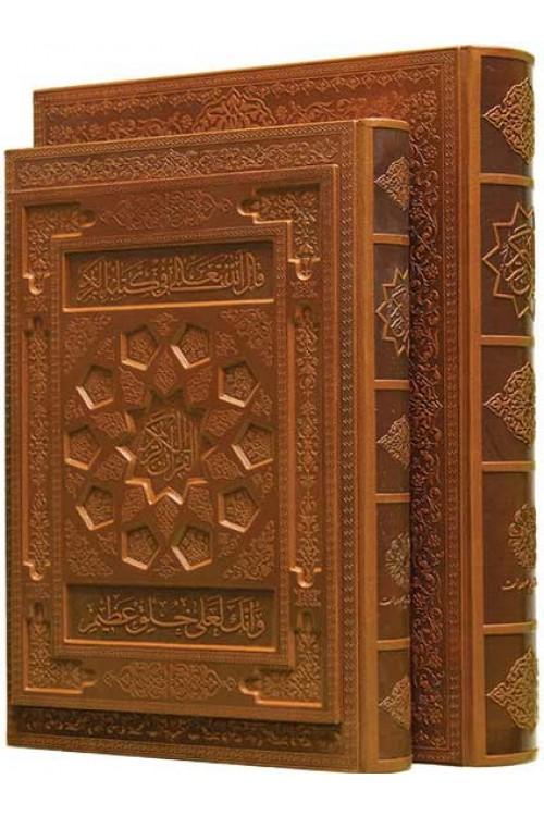 قرآن کریم - طرح فرقان