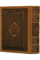 قرآن کریم - طرح مبین