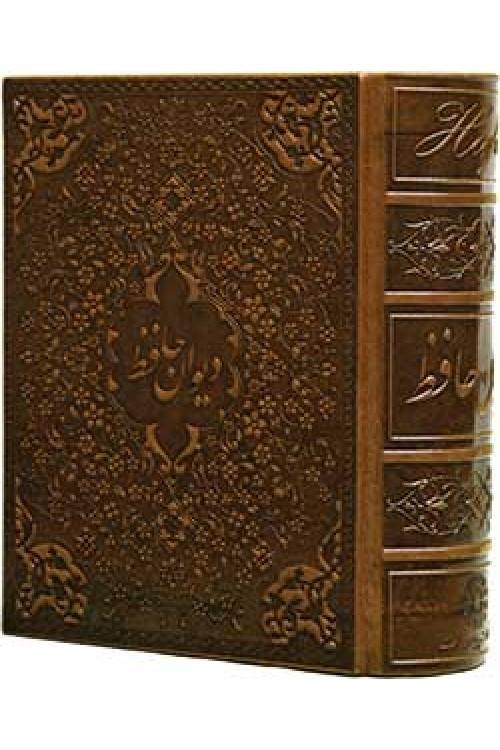 دیوان حافظ - طرح سحر