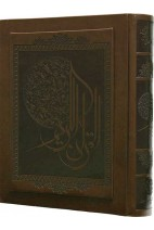 قرآن کریم - طرح یاسین