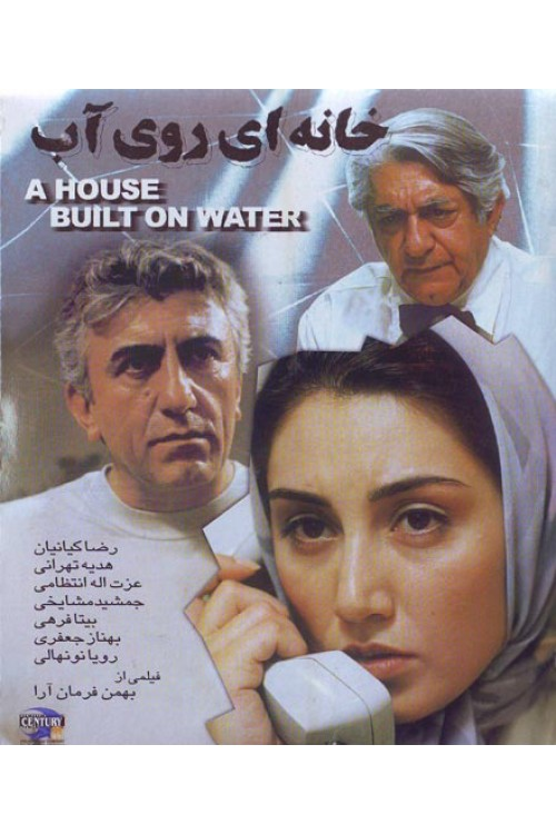 فیلم سینمایی خانه ای روی آب