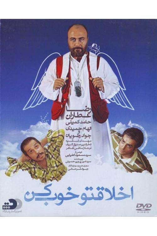 فیلم سینمایی اخلاقتو خوب کن