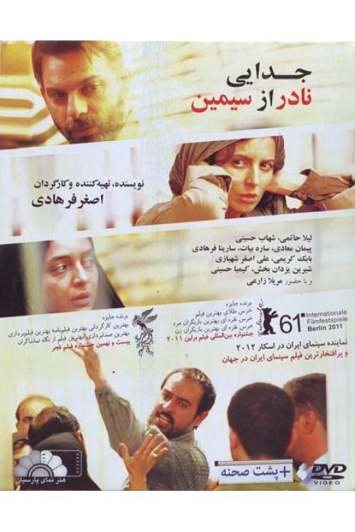 فیلم سینمایی جدایی نادر از سیمین