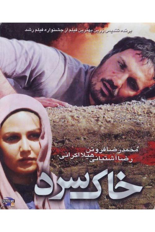 فیلم سینمایی خاک سرد
