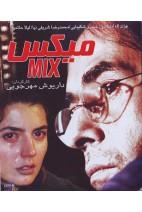 فیلم سینمایی میکس
