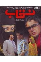 فیلم سینمایی نقاب
