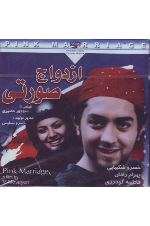 فیلم سینمایی ازدواج صورتی
