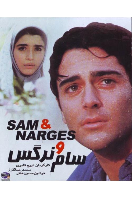فیلم سینمایی سام و نرگس
