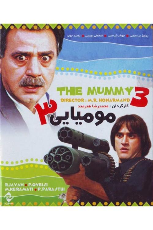 فیلم سینمایی مومیایی 3