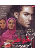 فیلم سینمایی دو خواهر