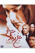 فیلم سینمایی باغ فردوس ۵ بعد از ظهر
