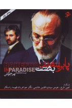 فیلم سینمایی پابرهنه در بهشت