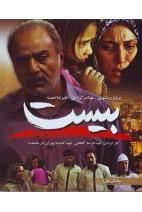 فیلم سینمایی بیست