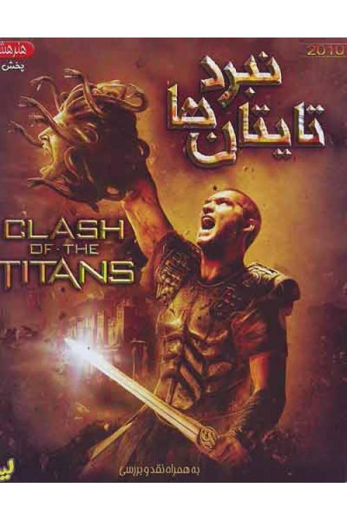 فیلم سینمایی نبرد تایتان ها