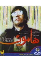 فیلم سینمایی هامون