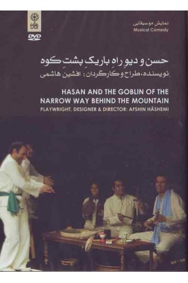 نمایش موسیقایی حسن و دیو راه باریک پشت کوه