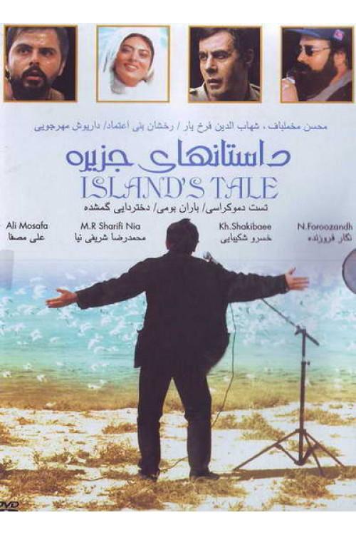 فیلم داستانهای جزیره