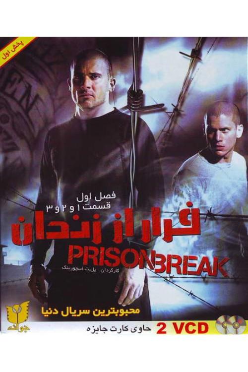 بسته ويژه سريال فرار از زندان - فصل اول