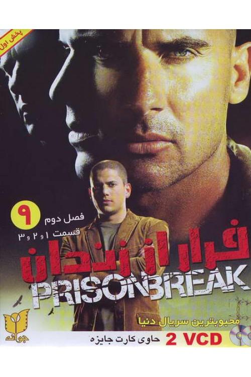 بسته ويژه سريال فرار از زندان - فصل دوم