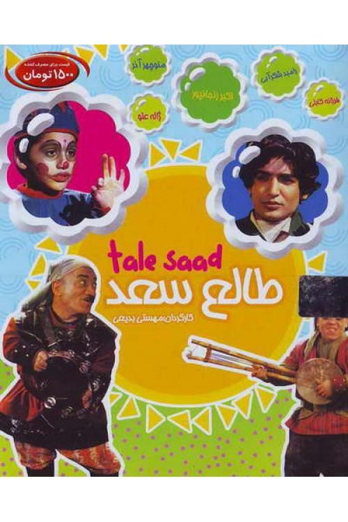 فیلم سینمایی طالع سعد