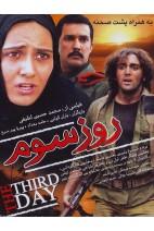 فیلم سینمایی روز سوم
