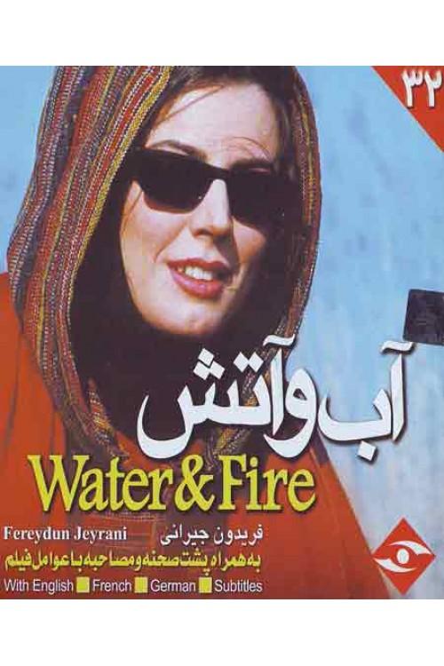 فیلم سینمایی آب و آتش